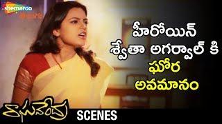 Raghu Babu Insults Heroine Shweta Agarwal | Raghavendra Movie Scenes | Prabhas | Anshu |Brahmanandam