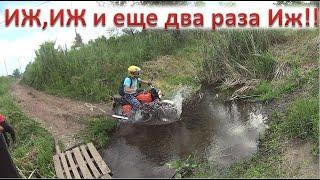 Иж, Иж и еще два раза Иж!!! Форсируем реку и едем на Курчатовское водохранилище!