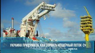Украина придумала, как сорвать cтроительство  «Северный поток-2»