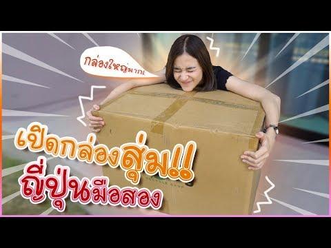 คุ้มหรือไม่คุ้ม?! เปิดกล่องสุ่ม #ของญี่ปุ่นมือสอง กล่องใหญ่มว๊ากกก 🍊ส้ม มารี 🍊 thumbnail