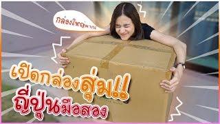 คุ้มหรือไม่คุ้ม?! เปิดกล่องสุ่ม #ของญี่ปุ่นมือสอง กล่องใหญ่มว๊ากกก 🍊ส้ม มารี 🍊