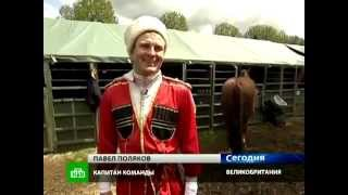 Кремлевская гвардия гарцует в Виндзоре под лезгинку