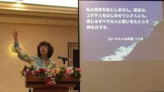 「統治する自由 Vol.2」神が働く事の出来る信仰とは?                                   松澤富貴子牧師・ワードオブライフ横浜