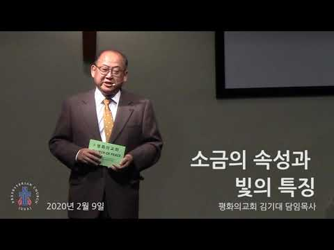 소금의 속성과 빛의 특징 200209 Sermon