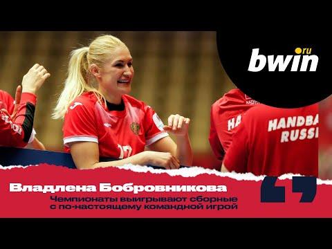 Владлена Бобровникова: «Как опытный игрок я должна взять на себя ответственность»