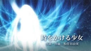 大林宣彦さんの映画の主題歌、原田知世さんの名曲、「時をかける少女」...