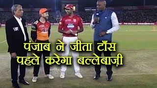 IPL 2018 KXIP vs SRH:  Kings XI Punjab Win Toss, Opt To Bat | वनइंडिया हिंदी