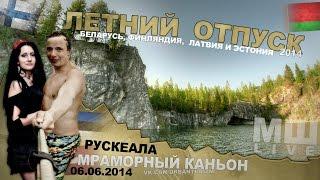 Отпуск с МШ #2 Серия #12 Карелия. Мраморный карьер Рускеала.