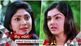 ඇත්ත බොරු කිරිමට උත්සහ කරන පූජා | Neela Pabalu | Sirasa TV Thumbnail