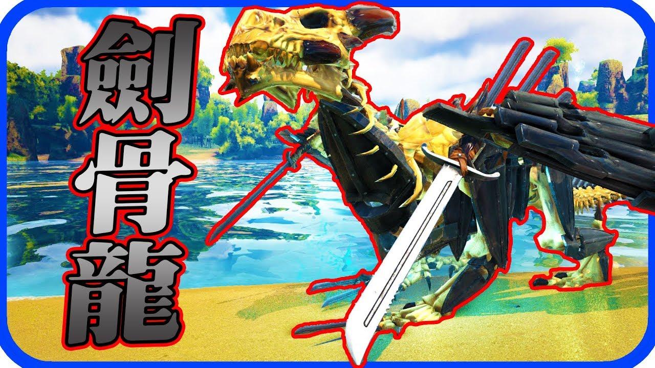 劍骨龍 ARK:Survival Evolved #13 普里亞模組【老頭】 - YouTube
