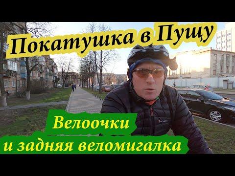Покатушка в Пущу,новые велоочки и задняяя веломигалка.Февраль 2020