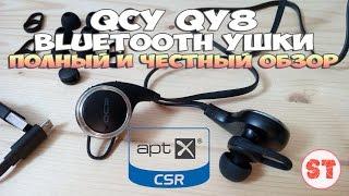 QCY QY8 - беспроводные наушники с качественным звуком, полный и честный обзор