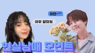 [방탄소년단/BTS]방탄소년단 현실남매 모먼트