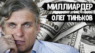 Миллиардер Олег Тиньков | Сколько зарабатывает Тиньков ?