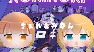 【iphoneおんりー】ロキ/みきとP 歌ってみた 【さぁれ】【みかん】【コラボ】