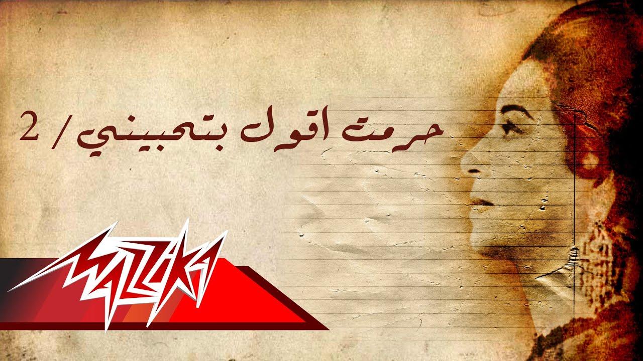Umm Kulthum - Harramt Aqool Bethebeny - Version 2 | ام كلثوم - حرمت اقول بتحبني - نسخة 2