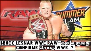 Brock Lesnar WWE RAW-க்கு வருவது Confirme செய்த WWE/World Wrestling Tamil