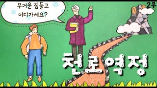 [천로역정] 2부 율법만 지키면 된다? / 기독교 스톱…