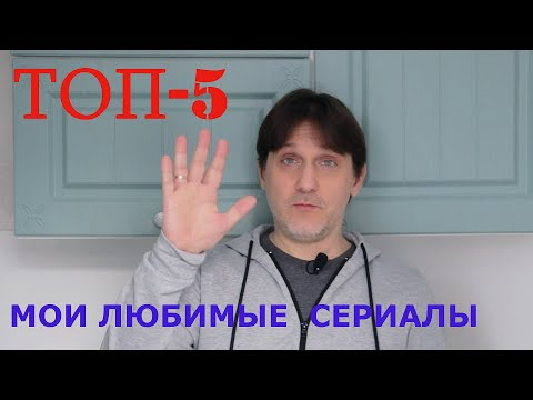 ТОП-5 МОИХ ЛЮБИМЫХ СЕРИАЛОВ /  ЧТО СМОТРЕТЬ ВО ВРЕМЯ САМОИЗОЛЯЦИИ И КАРАНТИНА / ЛУЧШИЕ СЕРИАЛЫ