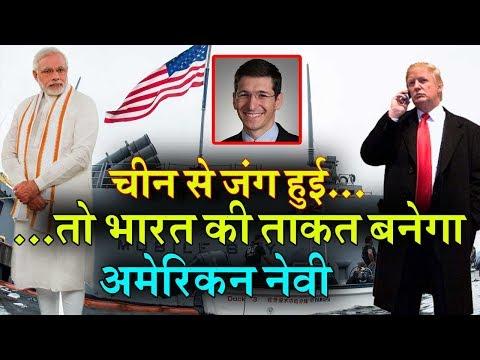 China को America से दो टूक, india से चीन का टकराव बढ़ा, तो समुद्र में सेना भेज सकता है अमेरिका