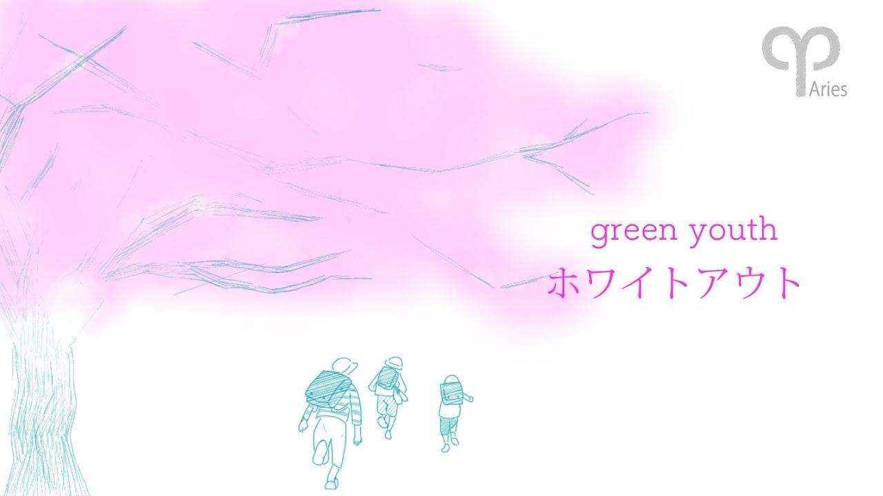 green youth - ホワイトアウト