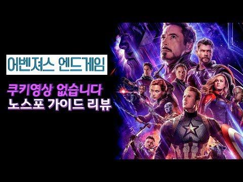 어벤져스 엔드게임 쿠키영상 및 노스포 가이드 리뷰 : 폭풍눈물 주의
