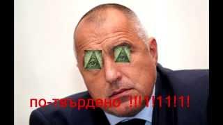 Бойко Борисов е ильоменат (Оригиналният Клип)