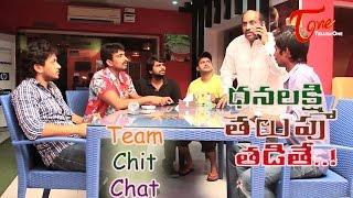 Dhanalakshmi Talupu Tadite Team Chit Chat About Audio Launch  Manojunandam,sindhu Tulani