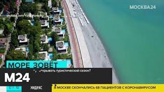 Как в России будут открывать туристический сезон? - Москва 24