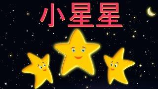 小星星 | XIAO XING XING | Twinkle Twinkle Little Star in Mandarin | 童谣 |  Medley 15 minutes | 歡樂童謠