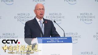 [中国财经报道]聚焦夏季达沃斯论坛 与会嘉宾热议中国扩大对外开放新举措| CCTV财经