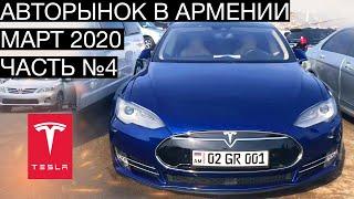 Авторынок в Армении. Цены на автомобили в Ереване, Март 2020 - Часть 4 / Tesla Model S в Ереване
