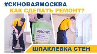Шпаклевка стен под обои и покраску от Новой Москвы(Шпаклевка стен своими руками под обои и покраску - видео о ремонте квартир от Строительной Компании