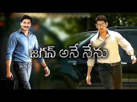 Ys Jagan ►Vachaadayyo Saami Song Spoof || Ys Jagan Ane Nenu Songs || YSRCP TV