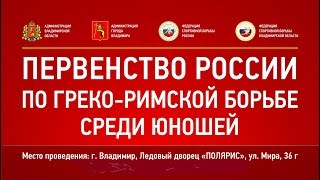 Первенство России по греко-римской борьбе U-16. 24.05.19. Ковер В