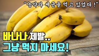 바나나 지금까지 농약과 세균을 같이 먹고 있었다!(간단…