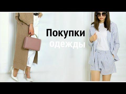 ПОКУПКИ ОДЕЖДЫ на ЛЕТО 2018  + КОНКУРС с TopTop, KupiVip, Gepur