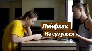 21.06 ЛАЙФХАК КАК НЕ СУТУЛИТЬСЯ КОГДА ЕШЬ