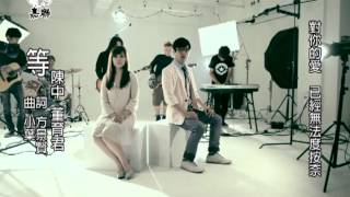 2012 陳中vs董育君《等》