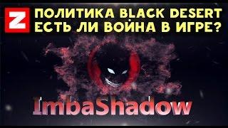 Политическая обстановка в Black Desert с ImbaShadow