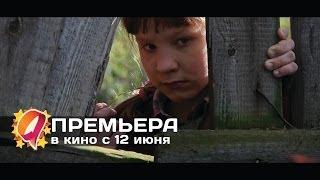 Я не вернусь (2014) HD трейлер | премьера 12 июня
