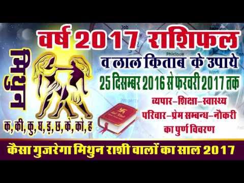 Mithun Rashifal 2017 Mithun Horoscope 2017 मिथुन राशिफल 2017 business, career