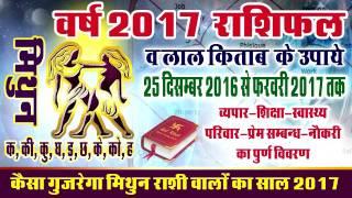 mithun rashifal 2017 mithun horoscope 2017 म थ न र श फल 2017 business career