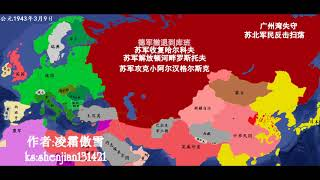 第二次世界大戰(歷史地圖)