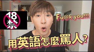 【用英語怎麼罵人?】5句髒話基本用語!(18禁)