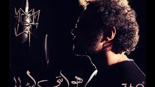Moustafa Amin - Howa Inty Lieh | مصطفي أمين -هو انتي ليه