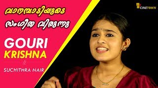 വാനമ്പാടിയുടെ സംഗീത വിരുന്നു    Gouri Krishna & Suchithra Nair   Vanambadi Serial   Cine Town