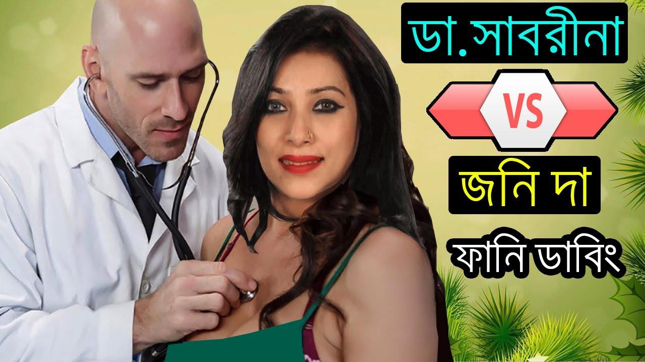 খাওয়ামু শক্ত হাগামু রক্ত | Bad Girl Dr Sabrina Special Bangla Funny Dubbing | Dr Sabrina Roasted