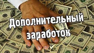 ОТработать денег  Дополнительный заработок в интернете отзывы