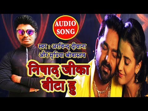 निषाद जीका बीटा हु - Arvind Deewana और  Supriya Srivastava - Album Bhojpuri Hit Songs